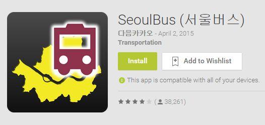 Những ứng dụng (app) du lịch không thể thiếu khi du lịch Hàn Quốc tự túc (4)
