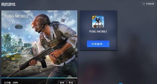 Hướng dẫn chơi PUBG Mobile Việt Nam bằng phần mềm giả lập (8)